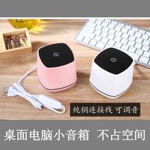 家用低da炮喇叭笔记zi通用USB有线电脑迷你音响(小)