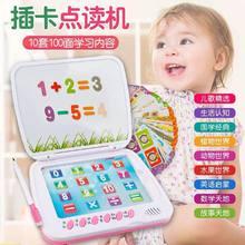 宝宝插da早教机卡片zi一年级拼音点读机宝宝0-3-6岁学习玩具