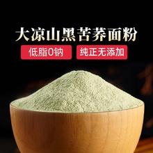 有菜有da 荞麦面粉dy面低脂全麦大凉山苦荞麦黑苦荞5斤