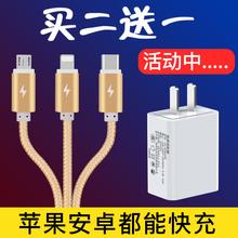 三合一da0据线适用dy果安卓oppo(小)米vivo通用快充一拖三手机多功能充电器