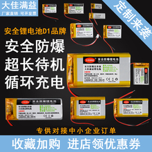 3.7da锂电池聚合dy量4.2v可充电通用内置(小)蓝牙耳机行车记录仪