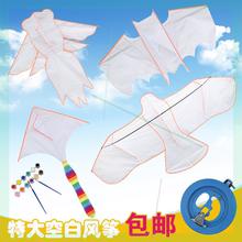 。宝宝daiy空白纸dy筝的套装成的自制手绘制作绘画手工材料包
