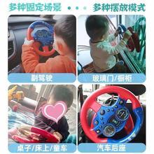 仿真网红宝宝汽车方向da7玩具流行dy游戏盘婴幼儿固定简易