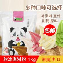 原味牛da软冰淇淋粉ci粉圣代甜筒自制DIY冰淇淋粉 商用