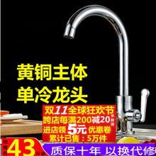 全铜体da冷水厨房水gu用抽拉洗菜盆不锈钢单冷洗脸盆水槽面盆