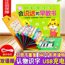 宝宝点da发声书 会cu有声早教书 有声读物 0-1-2-3-6岁幼儿认知书宝宝