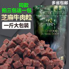 [daduwo]狗零食芝麻牛肉鸡肉粒宠物