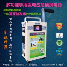 手摇发da机手摇发电si充电宝大功率220V大容量户外家用12V专