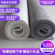 [dahanjian]定做纯羊毛书画毡垫子书画