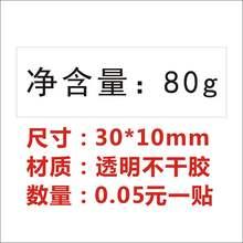 贴纸手da透明净含量mi打印印刷烘焙制作食品克数日期标签定制