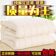 新疆棉da褥子垫被棉de定做单双的家用纯棉花加厚学生宿舍