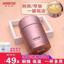 哈尔斯da烧杯焖烧壶la盒304不锈钢闷烧壶闷烧杯罐保温桶饭盒
