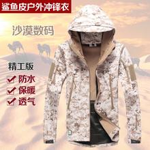 户外软da男女抓绒衣ly风衣加绒加厚迷彩登山服战术外套