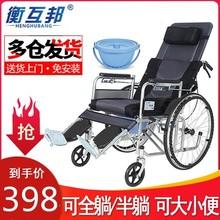 衡互邦da椅老的多功ly轻便带坐便器(小)型老年残疾的手推代步车