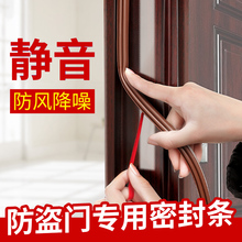 防盗门da封条入户门ly缝贴房门防漏风防撞条门框门窗密封胶带