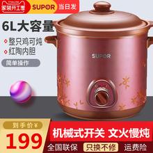 苏泊尔da炖锅砂锅炖ly量煮粥煲汤养生紫砂陶瓷5家用6L升4-8的