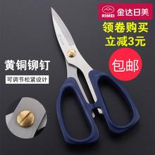 金达日美不锈钢剪刀家用厨房da10物剪子ly专用皮革裁缝剪