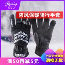 锐立普da动车手套挡ly加绒加厚冬季保暖防风自行车摩托车手套