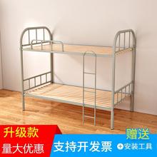 成都上da铺铁床带鞋ly高低铁床员工宿舍工地双层成的床1米宽