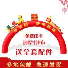 新式龙da婚礼婚庆彩ly外喜庆门拱开业庆典活动气模