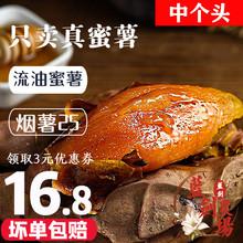 山东流da红心(小)蜜薯ly薯25号超甜密薯新鲜沙地5斤烤地瓜