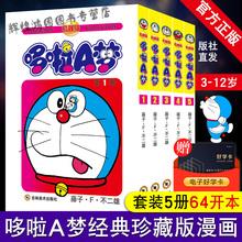 【官方da营】哆啦aly猫漫画珍藏款经典漫画1-5册(小)叮当蓝胖子日本动漫多啦A梦