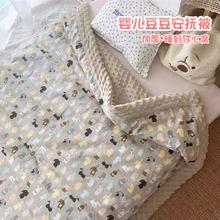 豆豆毯da宝宝被子豆ly被秋冬加厚幼儿园午休宝宝冬季棉被保暖