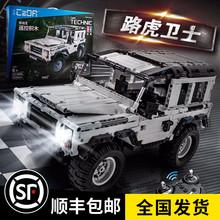 乐高积木拼装儿da4玩具机械ly卫士电动越野遥控车8男孩子汽车