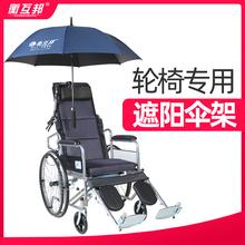 衡互邦da椅配件轻便ly不锈钢万向伞架老的残疾电动轮椅车伞架