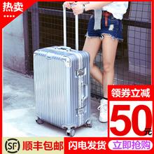 学生大da量行李箱万ha箱拉杆箱女24寸ins网红铝框旅行