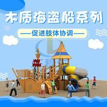 幼儿园da红木质滑梯ha娱乐设备景观定制宝宝大型户外游乐设施