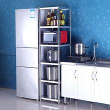 不锈钢da房置物架3ha夹缝收纳多层架四层落地30宽冰箱缝隙储物架