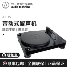 Auddao Techaca/铁三角AT-LP7 留声机黑胶唱片机带动式全手动唱