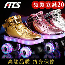成年双da滑轮男女旱ng用四轮滑冰鞋宝宝大的发光轮滑鞋