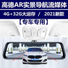 大众高da夫嘉旅 Eha 专用汽车载AR实景导航行车记录仪全景流媒体