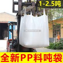 吨袋吨da太空袋全新fu1吨2顿加厚耐磨污泥工业固废大号