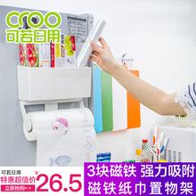 日本冰da磁铁侧厨房fu置物架磁力卷纸盒保鲜膜收纳架包邮