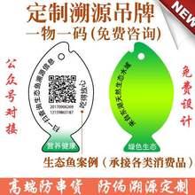 标贴防da系统二维码fu码溯源码标签定制防窜货码商标帖纸定做