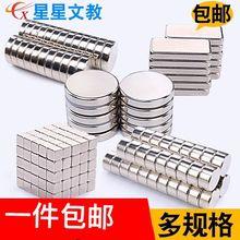 吸铁石da力超薄(小)磁fu强磁块永磁铁片diy高强力钕铁硼