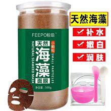 泰国1da00g(小)颗su院专用天然纯补水嫩白保湿海澡粉泥