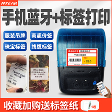 恩叶5damm标签打yw持(小)型手机便携式WIFI蓝牙热敏不干胶贴纸价格二维码条码