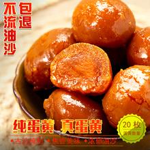 广西友好礼da蛋黄20枚ye(小)叙流油沙烘焙粽子蛋黄酥馅料