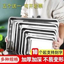 304da锈钢托盘长an用商用烧烤盘子烘焙糕点蛋糕面包盘