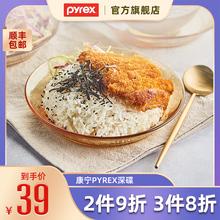 康宁西da餐具网红盘an家用创意北欧菜盘水果盘鱼盘餐盘