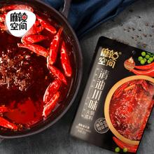 麻辣空da川味清油3ba正宗四川特产麻辣烫家用厨房调味料