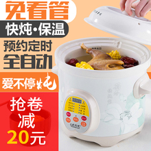 煲汤锅da自动 智能ba炖锅家用陶瓷多功能迷你宝宝熬煮粥神器1