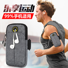 跑步手da臂包运动手un士手臂包臂套手机包手腕包女健身用装备