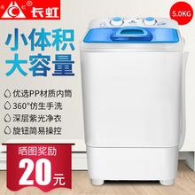 长虹单da5公斤大容un(小)型家用宿舍半全自动脱水洗棉衣