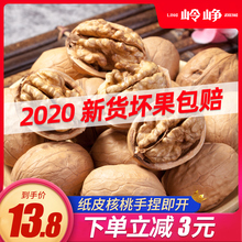 核桃薄da孕妇专用原ie特产5斤2020年新货薄壳纸皮大核桃新鲜