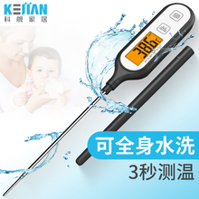 科舰奶da温度计婴儿at度厨房油温烘培防水电子水温计液体食品